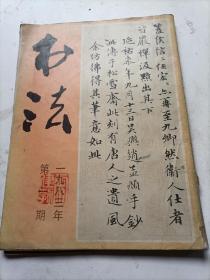 书法1983/01