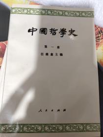 中国哲学史(第一册 第三册 第四册) 4D