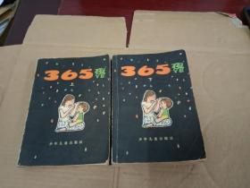 365夜(上下册),母子版