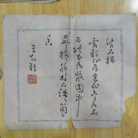 题诗:…纸1页木版水印(品弱多孔洞)尺寸约30.4×25厘米