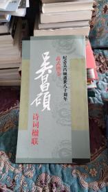 【签名本】已故著名书法家、金石篆刻家,西泠印社名誉副社长 高式熊毛笔签名《纪念吴昌硕逝世八十周年》