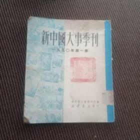 新中国大事季刊