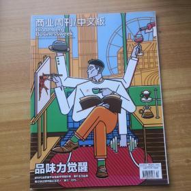 商业周刊(中文版)2018 年10期
