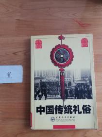 中国传统礼俗