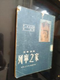 列宁之家     四幕话剧