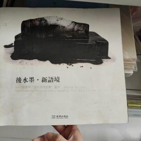 后水墨·新语境:李广明自然呈现主义艺术