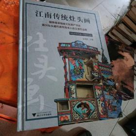 江南传统灶头画:国家级非物质文化遗产项目嘉兴灶头画代表性传承人赵生波作品集