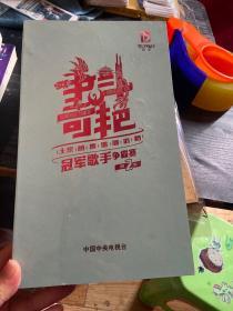 DVD 争奇斗艳冠军歌手争霸赛 第2季(9片装)