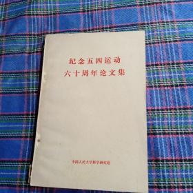 纪念五四运动六十周年论文集