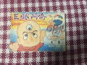 三眼阿崎历险记(下)