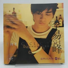 时间总是在转圈圈的:李易峰的私家电影  含光盘