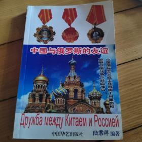 中国与俄罗斯的友谊(一版一印)
