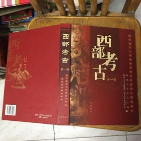 西部考古.第一辑.纪念西北大学考古学专业成立五十周年专刊