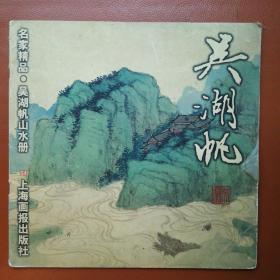 吴湖帆山水册