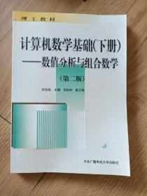 计算机数学基础(下):数值分析与组合数学(第2版)