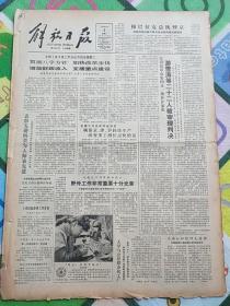 解放日报1983年4月2日