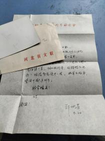 著名儿童文学家河北文联副主席 郑世芳信札一通一页