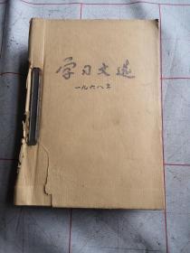 学习文选1968年1至65期合订本卜:孔网唯一。