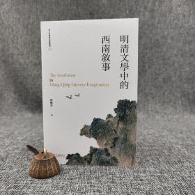 台大出版中心  胡晓真《明清文学中的西南叙事》(锁线胶订)