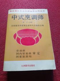 中式烹调师:初·中·高级