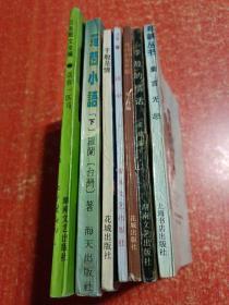 7册合售:送你一匹马、罗兰小语(下)、千般是情(台湾著名女诗人张香华抒情诗精选)、谈心、等待月亮升起(台湾抒情小品选)、李敖的情话、童言无忌