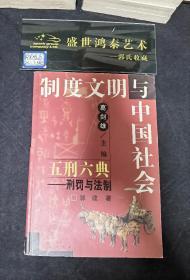 制度文明与中国社会 五刑六典刑罚与法制