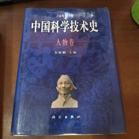 中国科学技术史-人物卷