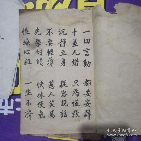 《小儿语》手抄本0827-02