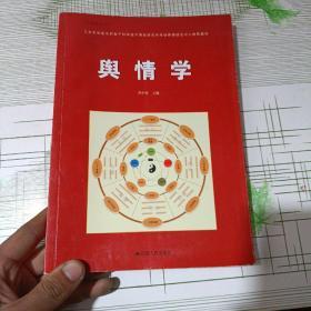 大舆情丛书:舆情学(签名本)