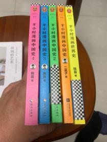 半小时漫画中国史+半小时漫画世界史(五册合售)