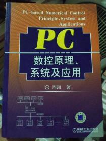 PC数控原理、系统及应用