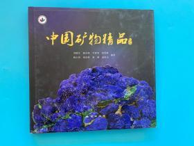 中国矿物精品(2016)