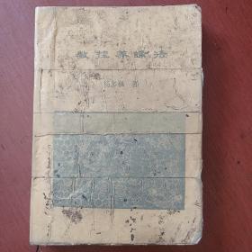 《数控养蜂法》杨多福编著 封面封底用胶带粘贴 有笔迹 馆藏 书品如图.