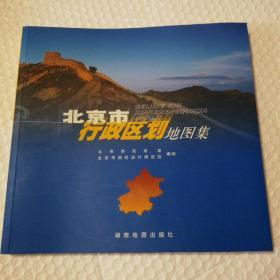 北京市行政区划地图集【内页干净无勾画】