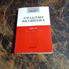 中华人民共和国残疾人保障法释义