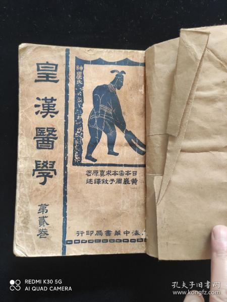 皇汉医学  第二卷   厚本