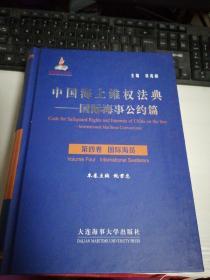 中国海上维权法典:国际海事公约篇(第4卷·国际海员)