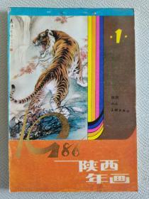 1986陕西年画(小样)