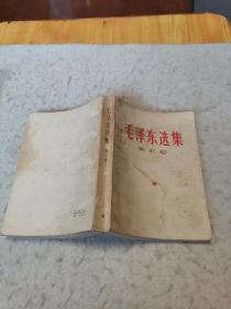 毛泽东选集第五卷(A柜42)