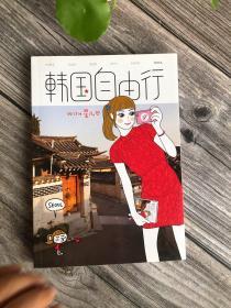 韩国自由行 中韩双语