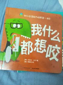 幼儿生活能力培养第一书 13  我什么都想咬