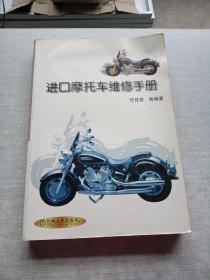 进口摩托车维修手册