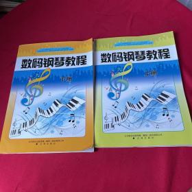 数码钢琴集体课教程(上下)