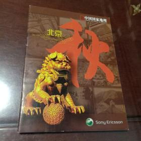 香山红叶 北京知秋(中国国家地理附刊 32开2010年日历本)