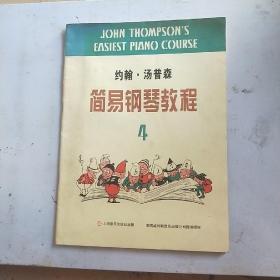 约翰·汤普森简易钢琴教程4