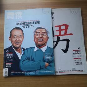 壹读(2014年 第12.15期)