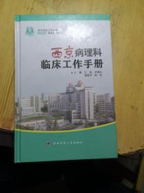 西京临床工作手册:西京病理科临床工作手册
