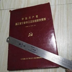 中国共产党浙江省宁波市江北区组织史资料(1925-1987)精装版实物拍图供参考