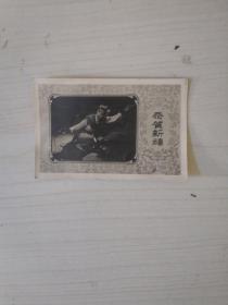 恭贺新禧【相纸版,1963】