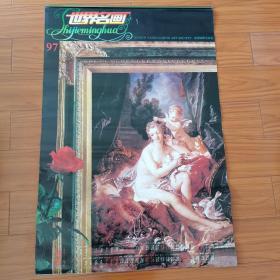 1997年挂历世界名画。